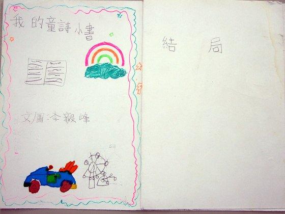 是简笔画就好,是小学暑假作业,不用太复杂.