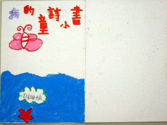 儿童诗手绘封面
