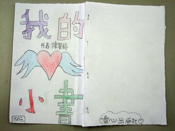 自制书封面设计简笔画
